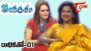 Jayapradam with - RADHIKA SARATH KUMAR - Part 01