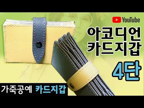 [leather craft ]#가죽공예#4단 아코디언 카드지갑#핸드메이드 카드지갑 만들