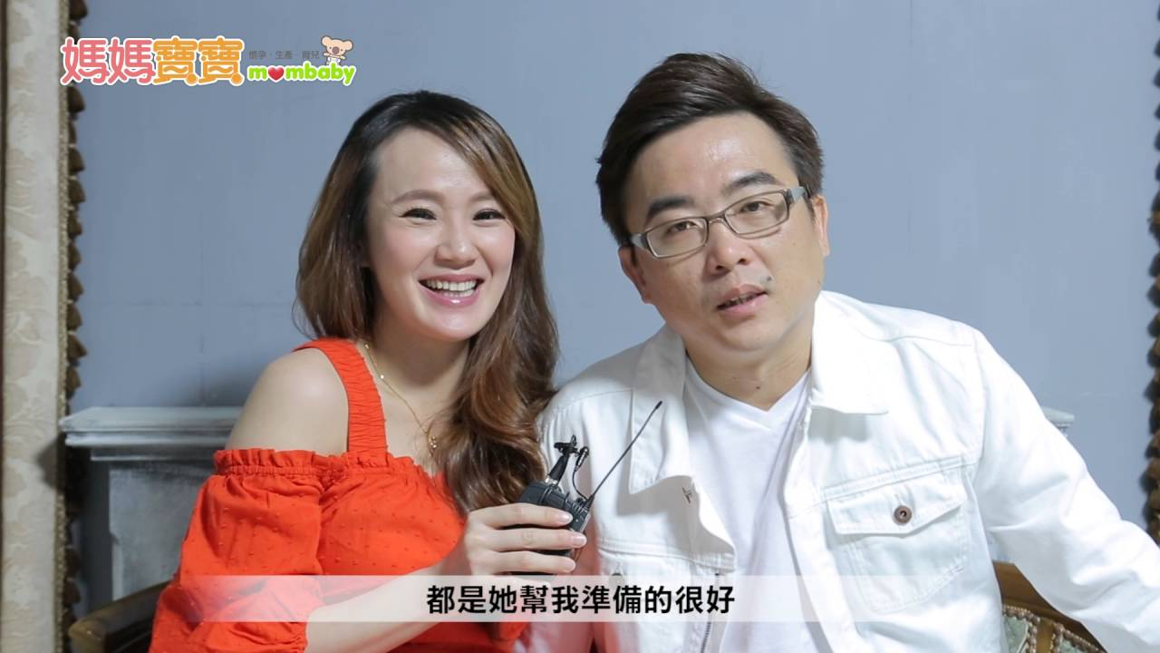 黃雨欣X 劉聰達.遇到對的人 找到屬於自己的快樂 媽媽寶寶MOM TV - YouTube