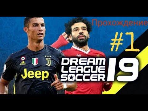 Dream League Soccer 2019   Начало прохождения   От Дивизиона Академии До Суперлиги   #1