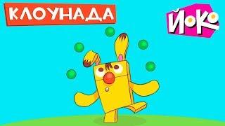 Играем с ЙОКО - КЛОУНАДА - Весёлые игры для детей - Во что поиграть с друзьями