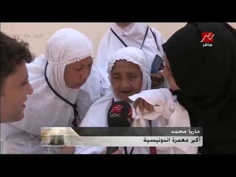 MBCMASR  تلتقي أكبر معمرة إندونيسية تؤدي مناسك الحج بدعوة من خادم الحرمين الشريفين