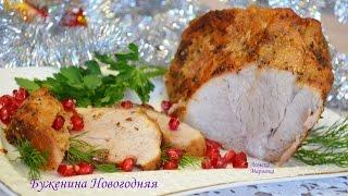 Буженина Новогодняя- Праздничная