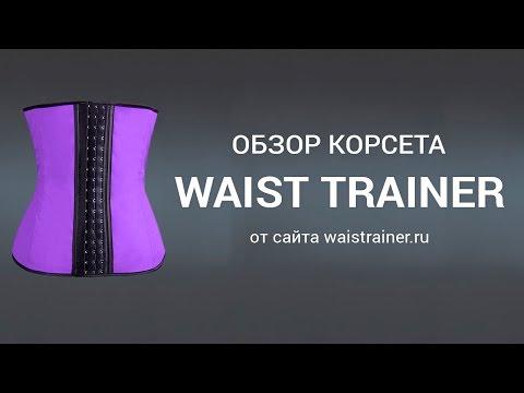 Корсет Waist Trainer ОБЗОР