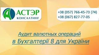 Видеоурок Аудит валютных операций в Бухгалтерії 8 для України