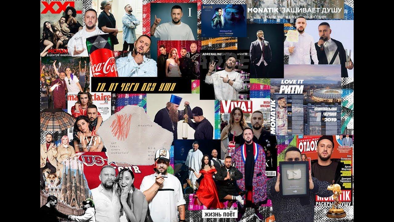 MONATIK VLOG #24: MONATIK итоги 2018 года: клипы, съемки, выступления. Дальше — больше. MONATEE WE