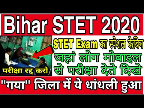 Bihar STET Exam 2019 रद्द होगी, गया जिला में स्पेशल केबिन में मोबाइल से देते परीक्षा