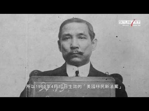坐觀天下:孫中山 Bay Area Today EP 24  Sun Yat-Sen 【粵語/Cantonese】