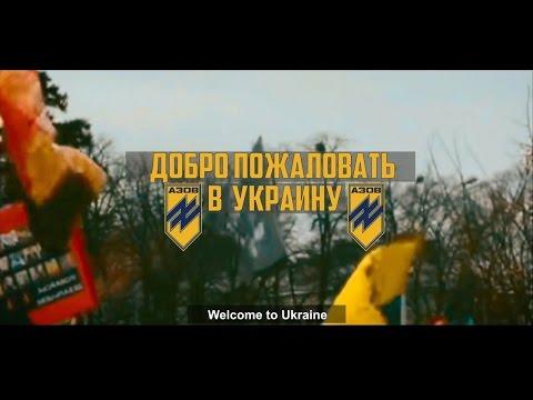 Украина. АЗОВ. Страшный