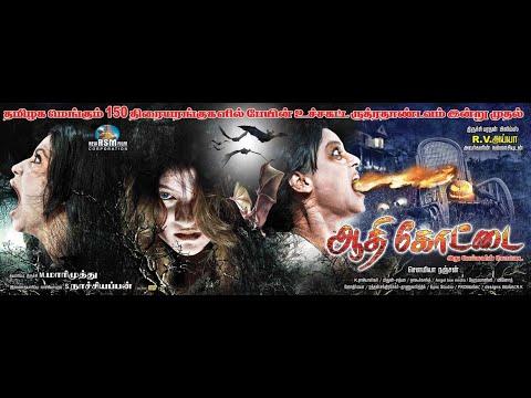 Tamil Movie New Release 2016 Mega Hit Horror Movie Hd| Aadhi kottai| Full Movie New Release Hd
