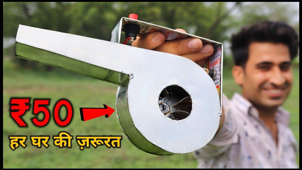 सिर्फ ₹50 मे बनाया Vaccum Cleaner Blower का बाप || 100% Working