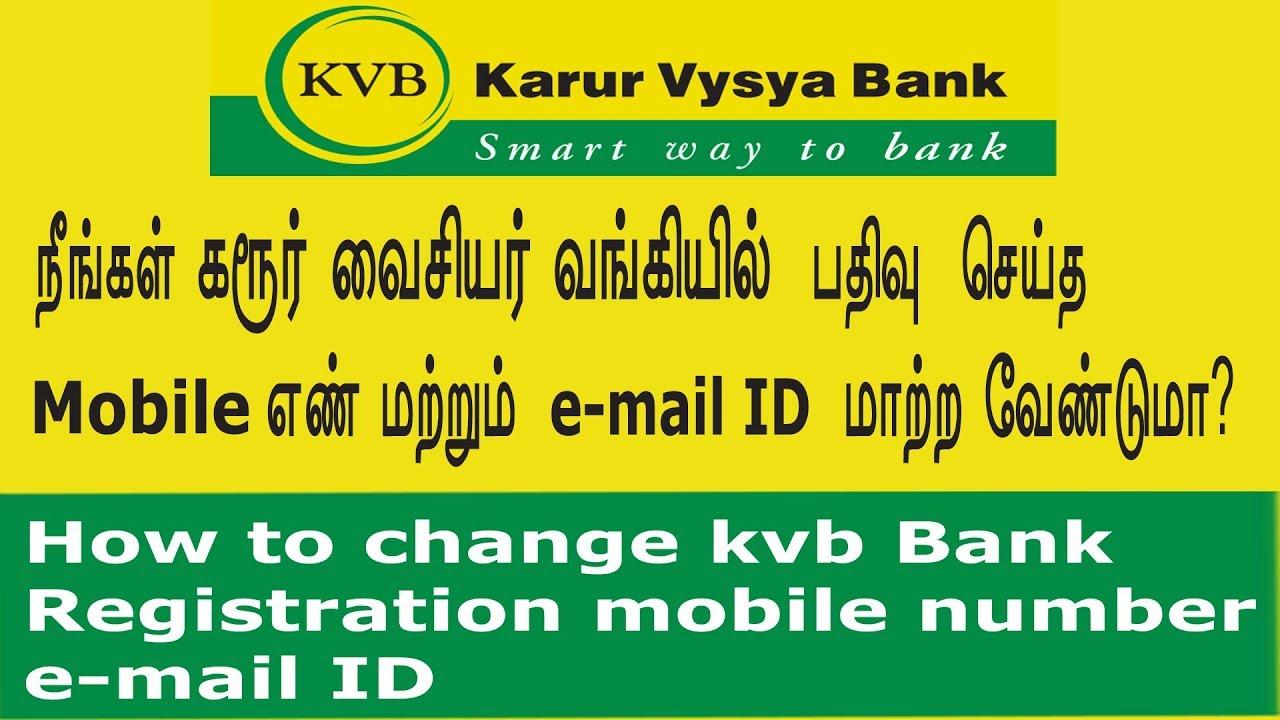 Karur Item Phone Number