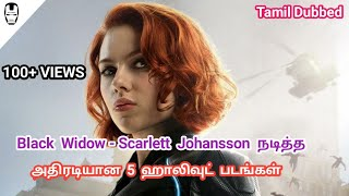 Top 5 Scarlett Johansson Movies in Tamil Dubbed | Hollywood World