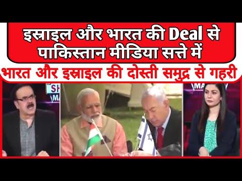 Israel Aur India Ki Dosti Bhut Gehri |