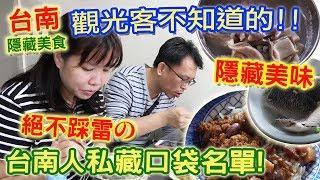 台南在地人才知道的無招牌老字號隱藏美食 飄香超過60年 吃貨必看!! |乾杯與小菜的日常