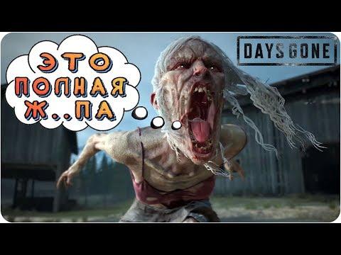 Days Gone - ЖИЗНЬ ПОСЛЕ Апокалипсис, байкеры, зомби.Чего-то не хватает?