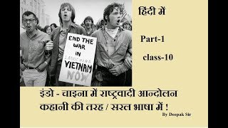 The Nationalist Movement in Indo-China in hindi (Part 1) I class 10 chapter 2