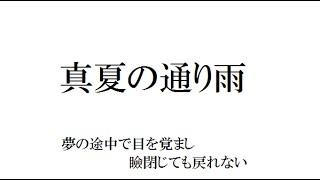 真夏の通り雨/宇多田ヒカル【フル 歌詞付き】          by AYK
