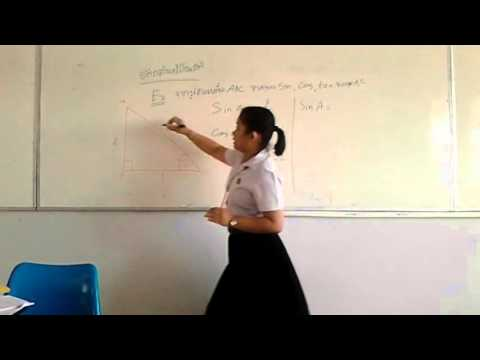 สาธิตการสอนเรื่องค่าของอัตราส่วนตรีโกณมิติ ชั้นม.5