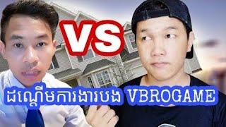 ដណ្ដើមការងារ VPROGAME - House Flipper / Khmer
