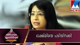 Lakshmi nair moved out from principals chair   Manorama News