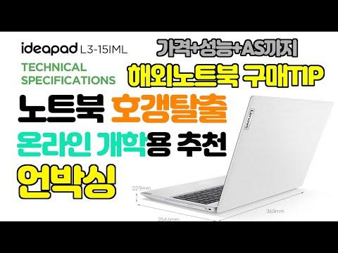 온라인 개학 노트북 구매TIP 레노버(외국계) 노트북 가격+성능+AS까지 세마리토끼 잡는법 Ideapad l3-15IML