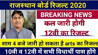 rbse result 2020! rbse 12th science,arts, commerce result 2020!rbse 12th result kab aayga! VT News