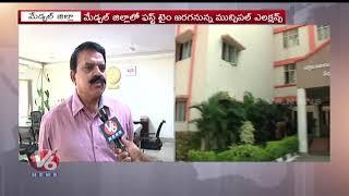 Medchal Collector MV Reddy Face To Face Over Municipal Election Arrangements  Telugu News