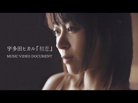 宇多田ヒカル 『初恋』MUSIC VIDEO DOCUMENT ダイジェスト版