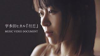 宇多田ヒカル 『初恋』MUSIC VIDEO DOCUMENT ダイジェスト版 thumbnail