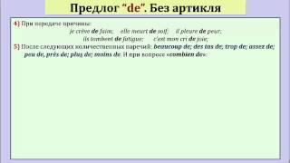"""Урок #96: Предлог """"de """" без артикля / Préposition """" de """". Французские предлоги"""