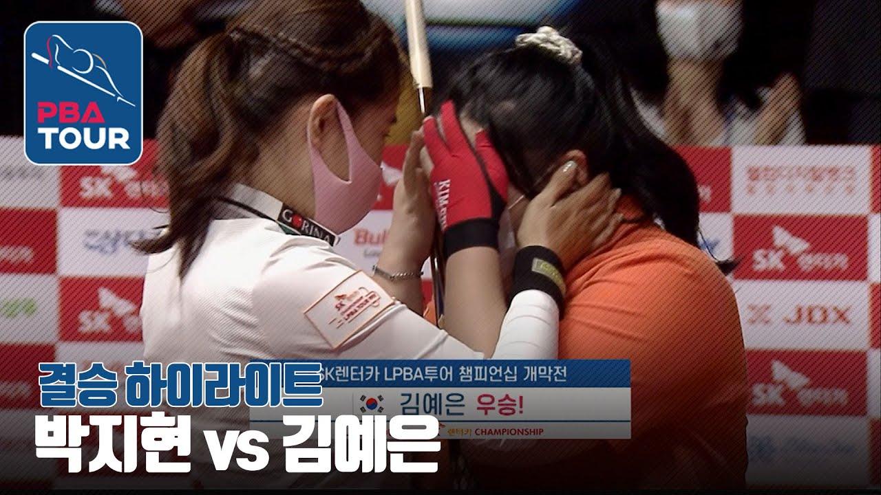 결승 🇰🇷박지현 vs 🇰🇷김예은 H/L [LPBA개막전/SK렌터카PBA챔피언십/당구/3쿠션]