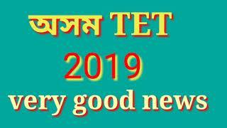 Assam TET 2019 breaking news good news online application