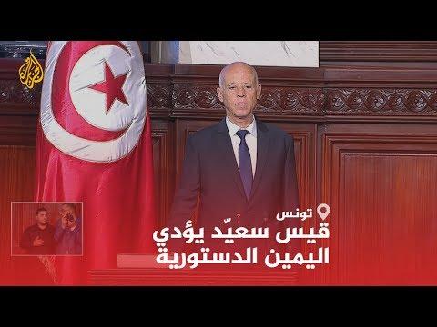 ???? الرئيس التونسي المنتخب قيس سعيد يؤدي اليمين الدستورية أمام مجلس نواب الشعب  - نشر قبل 56 دقيقة
