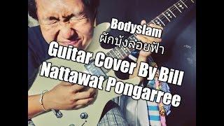 Bodyslam - ผักบุ้งลอยฟ้า Feat.กอล์ฟ ฟักกลิ้งฮีโร่ Guitar Cover By BNP