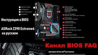 Інструкція до BIOS ASRock Z390 Extreme4 російською