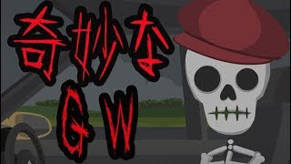ガイコツの奇妙なGW thumbnail