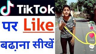 Tiktok Par LIKE kaise Badhaye    tiktok Video Par Like Kaise Badhaye