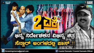 2 Ekre Tulu movie   ಭಿನ್ನ ನಿರ್ದೇಶಕನ ವಿಭಿನ್ನ ಚಿತ್ರ ಸೆನ್ಸಾರ್ ಅಂಗಳದಲ್ಲಿ ಪಾಸ್   Vismay Vinayak 2 Yekre