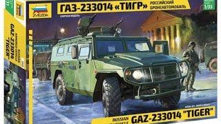 Сборка модели ГАЗ- ''Тигр''. Часть вторая.