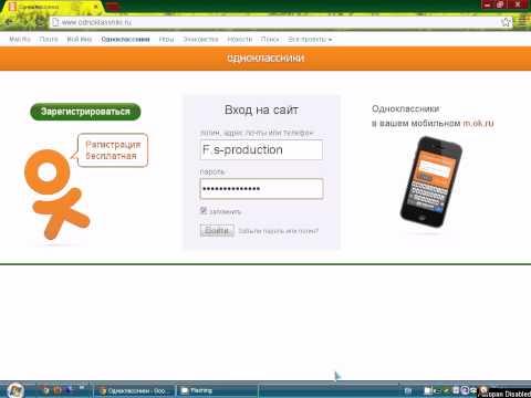 Ինչպես www.odnoklassniki.ru - ի գաղտնաբառի կետիկները վերածել տառերի: