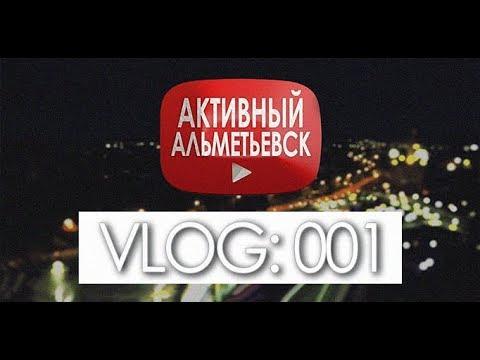 ВЛОГ: Активный Альметьевск, Пилотный выпуск, TATAR.RUN, Каскад прудов, ПЛЯЖ, День нефтяника 2017