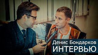 Денис Бондарков актёр/шоумен/ведущий