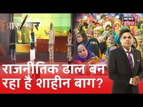 Shaheen Bagh विरोध प्रदर्शन के पीछे सियासी लाभ तो नहीं? Aar Paar Amish Devgan