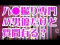 【神回】ハ●撮り専門AV男優だけど質問有る?【2ch質問ある?】