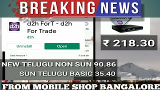 VIDEOCON D2H ₹ 218.30 ALL TELUGU CHANNELS , D2H TRADE APP, FROM MOBILE SHOP BANGALORE