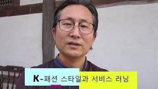 백석문화대학교 패션디자인전공 -'K-패션스타일과 서비스…