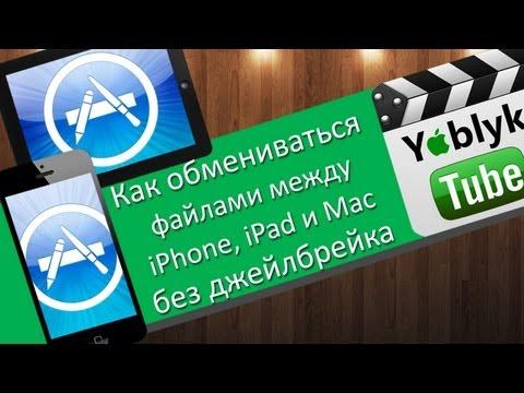 Как передавать любые типы файлов между IPhone, IPad, IPod Touch и Mac без джейлбрейка