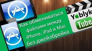 Как передавать любые типы файлов между iPhone, iPad, iPod Touch и Mac без джейлбрейка(Как передавать любые типы файлов между iPhone, iPad, iPod Touch и Mac без джейлбрейка при помощи приложения Instashare из..., 2013-09-02T13:22:37.000Z)