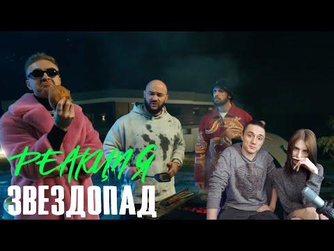 Реакция. Тимати vs Егор Крид — Звездопад.
